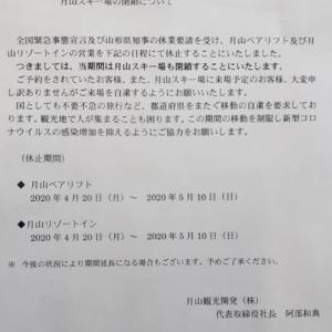 4月3日オープンの月山も閉鎖