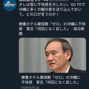 """モンベル社の""""社風"""""""