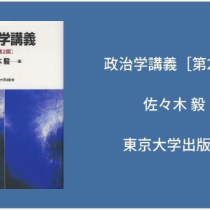 【書評】『政治学講義[第2版]』佐々木毅 著 東京大学出版会