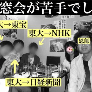 日本一の進学校で…