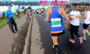 北海道マラソン2019完結編【目指せサブ4】