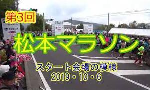 第3回・松本マラソン(松本市総合体育館前・スタート模様)