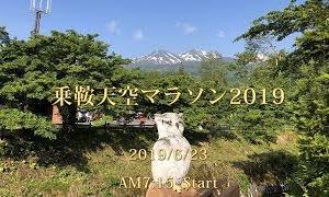 乗鞍天空マラソン2019