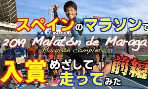 【サブ2.5再び】2019スペインマラガマラソン入賞目指して走ってみた〜Malaga Marathon〜【前編】
