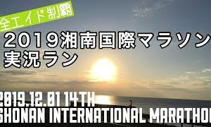 【全エイド制覇で撃沈!?】2019湘南国際マラソン サブ4実況ラン