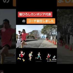【マラソンカンボジア代表】猫ひろし選手のチーフコーチ補佐就任桑田真似