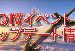 【ドラクエウォーク】ドラクエ4イベントの詳細まとめ!最新アップデート情報