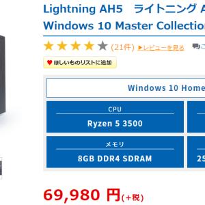 【ゲーミングPC】VALORANTにおすすめの安いモデル【144fps・240fps】
