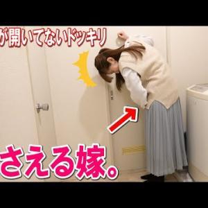 【動画】【嫁のリアクション】トイレが開かないドッキリで嫁がお漏らし寸前で大暴走
