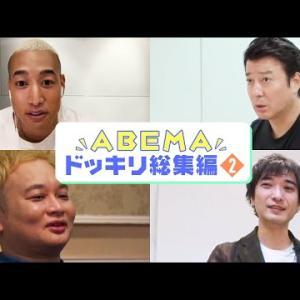 【動画】【ABEMAバラエティ ドッキリ企画総集編】②
