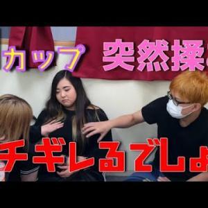 【動画】【エロドッキリ】突然揉んだら流石にメンバーでもキレる
