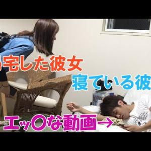 【動画】【ドッキリ】彼氏がエッ〇な動画見ながら寝落ちしてた