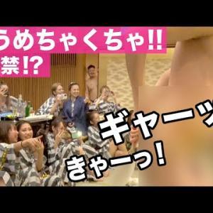 【動画】大宴会 過激なショータイム 深夜の寝起きドッキリ 淡路島後編