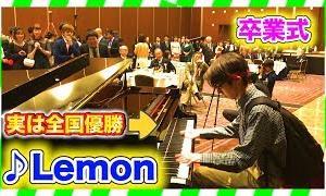 【動画】【ピアノ】卒業式で突然、米津玄師のLemon弾いてみたww(piano performance in Graduation Ceremony)祝!新元号 令和