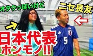 【動画】【サッカードッキリ】もしもオタクが元日本代表選手だったら…。【長友はフェイク】