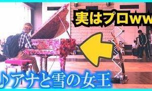 【動画】【ストリートピアノ】アナと雪の女王♪Let It Goをプロのピアニストが弾いてみたww