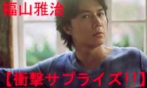 【動画】福山雅治【驚愕のサプライズ】ゲリラライブで女子大がパニックに!!