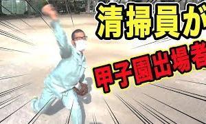 【動画】【野球ドッキリ】もしも清掃員が甲子園経験者だったらwww【愛工大名電】