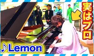 【動画】【ピアノ】ヤンキーが駅で突然、米津玄師のLemonを弾いてみたww(street piano performance in station)