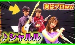 【動画】【ギター】シャルルをプロがガチで弾いてみたww(ピアノ・Guitar)