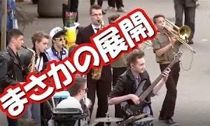 【動画】超どんでん返しのジャズ フラッシュモブ まさかアノ下手くそが!!!【感動する話】