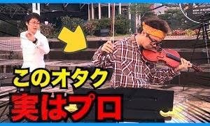 【動画】【バイオリンドッキリ未公開】もしもオタクがプロのバイオリニストだったら。。(米津玄師 /Lemon・violin)