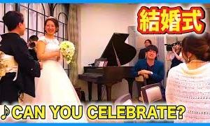 【動画】【結婚式ピアノ余興】プロが♪CAN YOU CELEBRATE? を弾いてみたww(安室奈美恵)