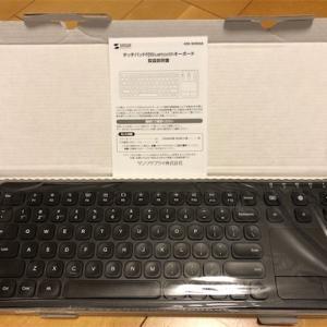 iPad をより快適に!! タッチパッド付きキーボード サンワサプライ 400-SKB066 購入した-設定から使いやすさ レビューまとめ-