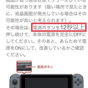 Nintendo Switchの電源がつかない。。。故障した!? ー動かなくなった時に確認したこと、修理申し込みから修理費用までの流れ まとめますー