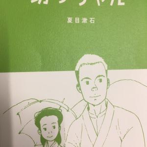 「坊ちゃん」を読む