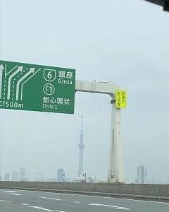 横浜紀行~行きはよいよい、帰りは。。。