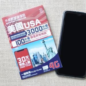 安すぎてコワい⁈ハワイなどアメリカで使える格安SIMカードレビュー!