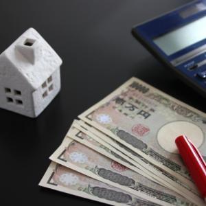 【代行手数料を節約したい!】住宅ローンは面倒でも自分たちで申し込みました。