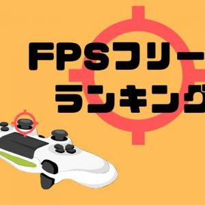 【FPSゲーマー必見】おすすめFPSフリークランキング エイム向上アイテム