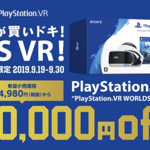 【買うなら今!】PlayStationVRが期間限定で24,980円!【PSVR】
