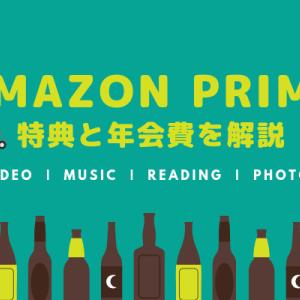 【2019年版】Amazonプライムは本当におすすめ!特典と年会費を解説