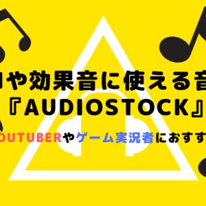 BGMや効果音に使える音楽素材『Audiostock』 高品質音源で他のYouTuber・ゲーム実況者に差をつけよう!