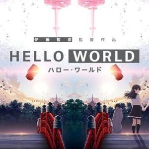 映画HELLO WORLD(ハローワールド)の感想 ネタバレなし