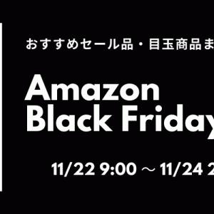 Amazonブラックフライデー日本初開催!おすすめセール品・目玉商品まとめ!