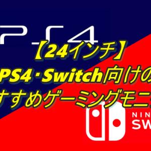 【24インチ】PS4・Switch向けのおすすめゲーミングモニター7選