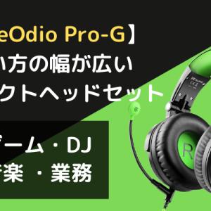 【OneOdio Pro-Gをレビュー】ゲーム・業務・音楽鑑賞・DJなんでもイケるゲーミングヘッドセット