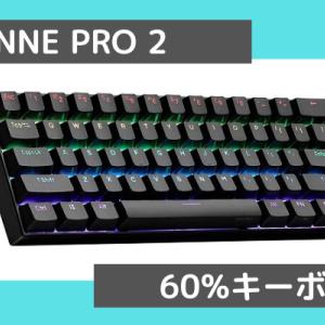 【ANNE PRO 2をレビュー】テンキーレスの60%キーボード!