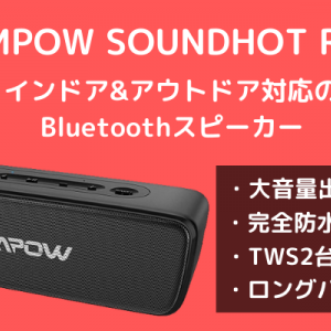 保護中: 【MPOW Soundhot R6をレビュー】インドアでもアウトドアでも!コンパクトなBluetoothスピーカー