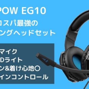 保護中: 【Mpow EG10をレビュー】こんなに安くていいの?コスパ最強のゲーミングヘッドセット!
