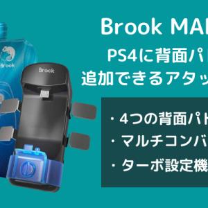 【Brook MARINEをレビュー】PS4コントローラーに背面パドルを追加できるマルチコンバーター