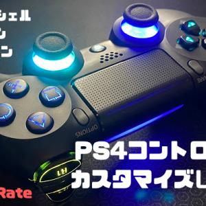 【eXtremeRateパーツ】PS4コントローラーをカスタマイズしてみた!LEDボタン・背面ボタンも追加