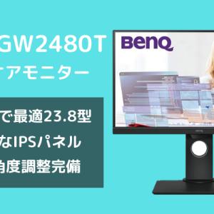 【BenQ GW2480Tをレビュー】作業もゲームも!使いやすさ抜群のアイケアモニター