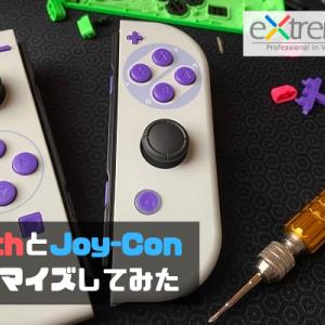 【eXtremeRateパーツ】SwitchのJoy-Conをカスタマイズしてみた!【ジョイコン】