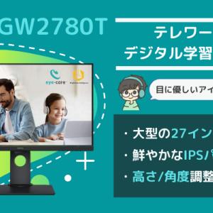 【BenQ GW2780Tをレビュー】テレワークやデジタル学習に最適!使いやすさ抜群のアイケアモニター【ベンキュー】
