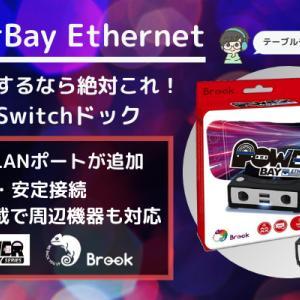 【Brook PowerBay Ethernet レビュー】GCコントローラーとLANケーブルがそのまま接続できる新型Switchドック【パワーベイイーサネット】